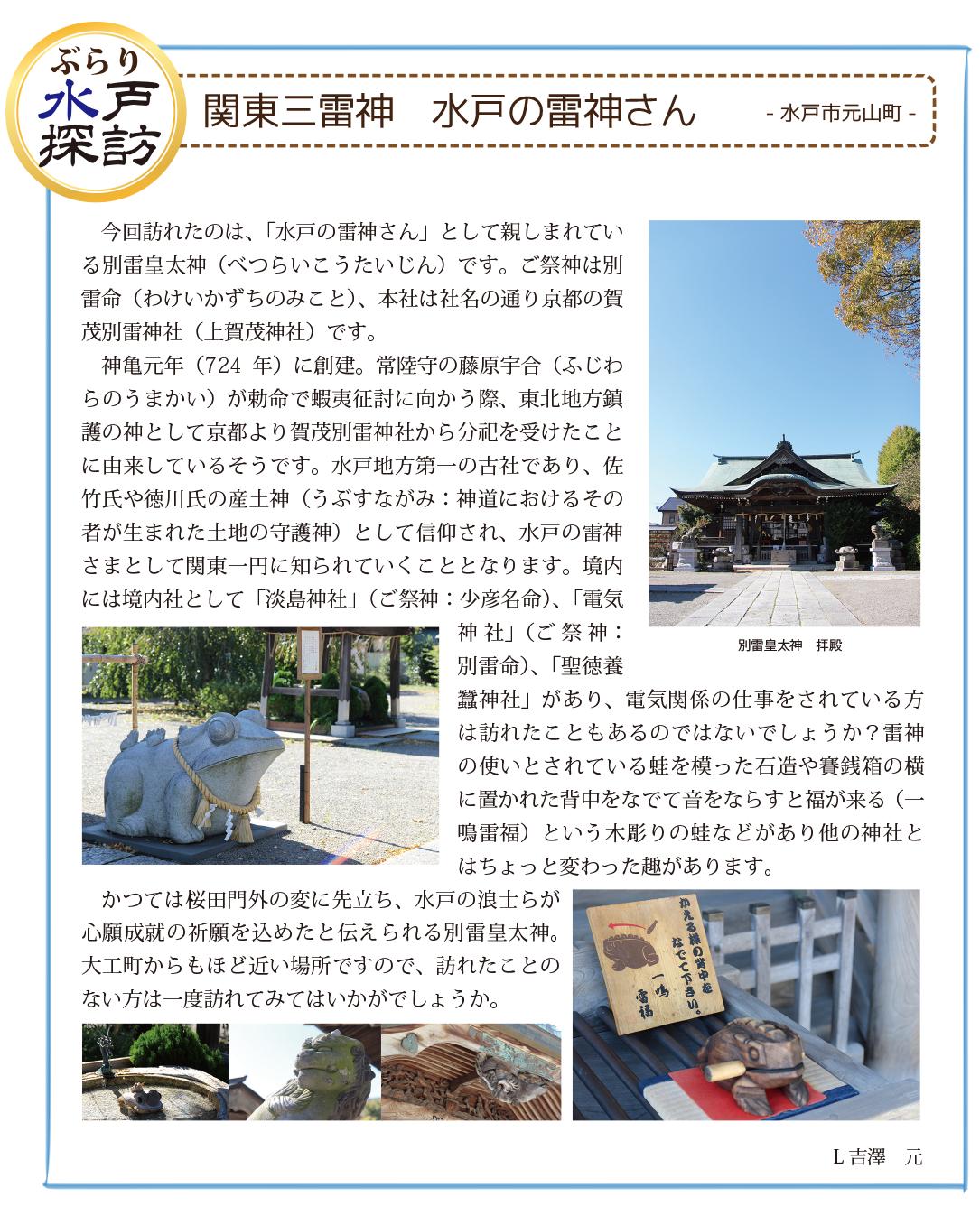 関東三雷神 水戸の雷神さん 水戸葵ライオンズクラブ 公式ホームページ